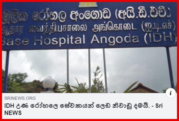 Idh Hospital Staff On Sick Leave Here S The Truth Factcrescendo Sri Lanka English