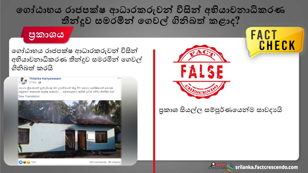 Claim Gota supporters destroyed houses celebrating court verdict is completely false